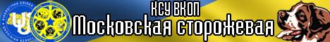 Московская сторожевая.Украина. База МС